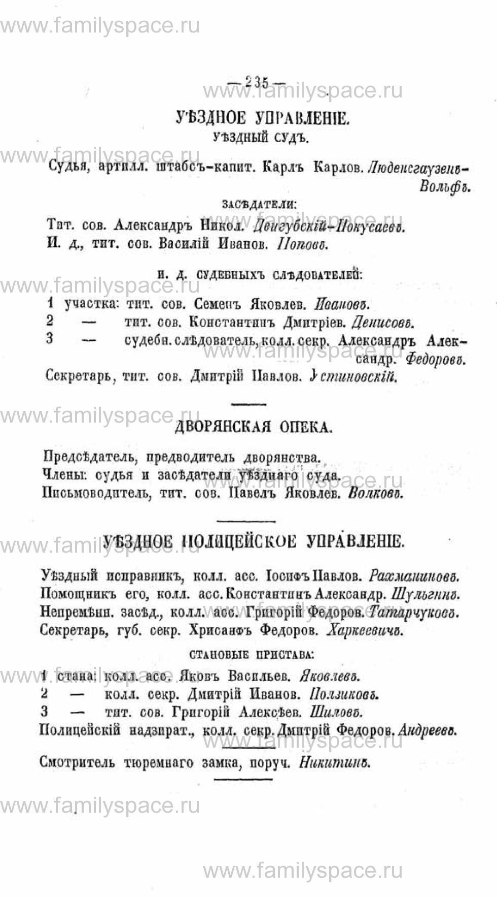 Поиск по фамилии - Памятная книжка Воронежской губернии на 1863-1864 годы, страница 235