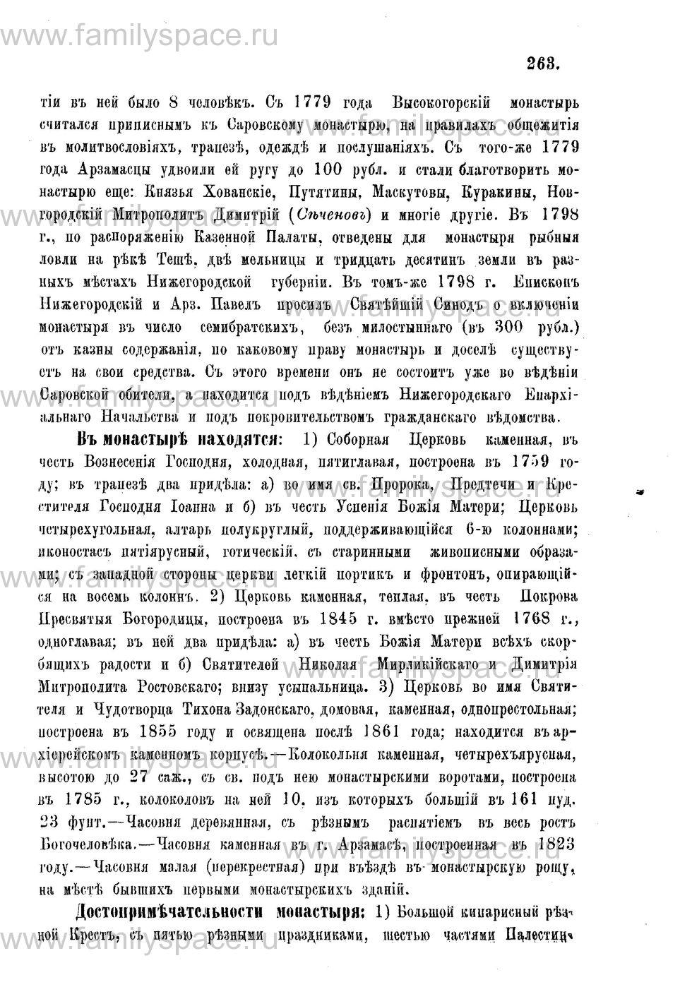 Поиск по фамилии - Адрес-календарь Нижегородской епархии на 1888 год, страница 1263