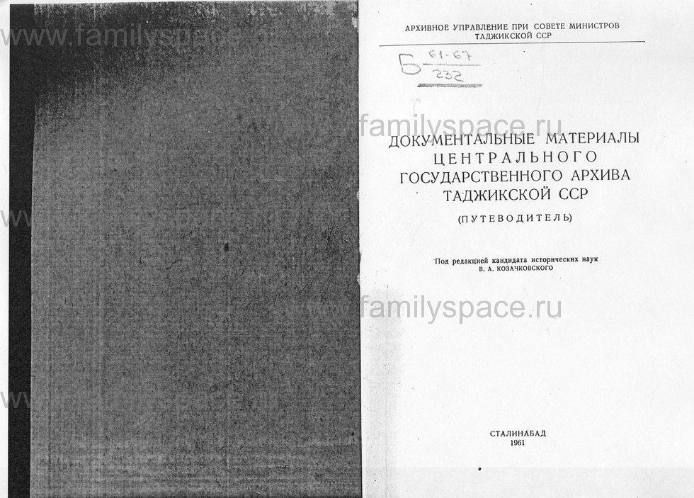 Поиск по фамилии - Документальные материалы Центрального Государственного Архива Таджикской ССР, страница 1