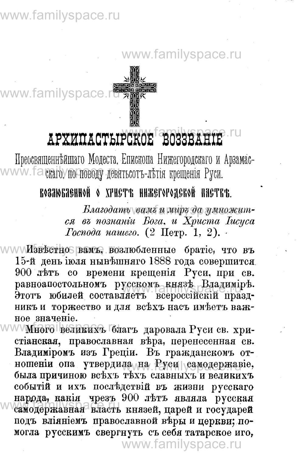 Поиск по фамилии - Адрес-календарь Нижегородской епархии на 1888 год, страница 10