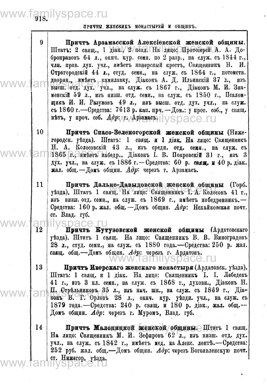 Поиск по фамилии - Адрес-календарь Нижегородской епархии на 1888 год, страница 1918