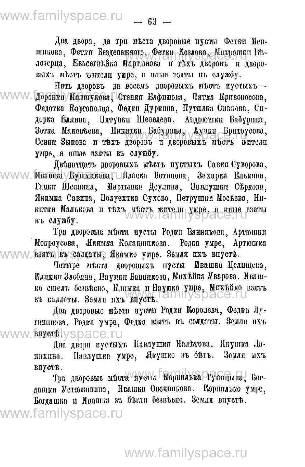 Поиск по фамилии - Переписная книга Орлова и волостей 1678 г, страница 59