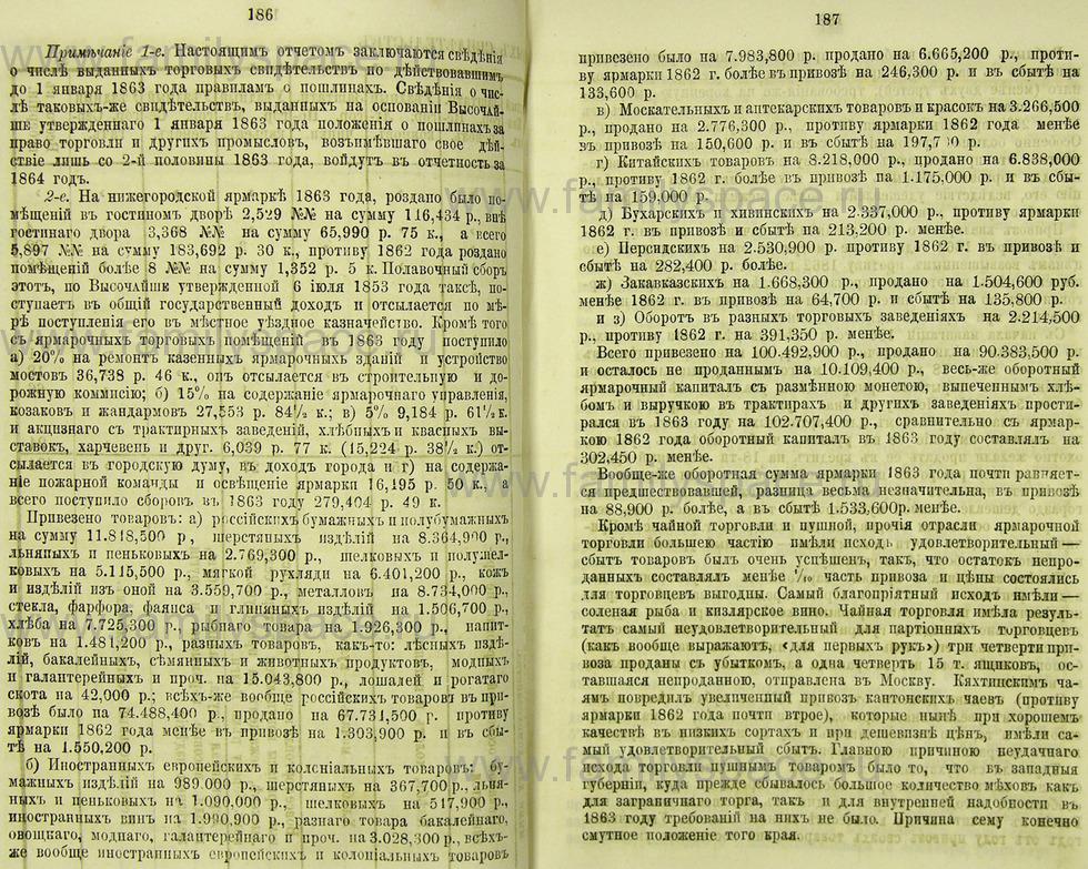Поиск по фамилии - Памятная книжка Нижегородской губернии на 1865 год, страница 1186