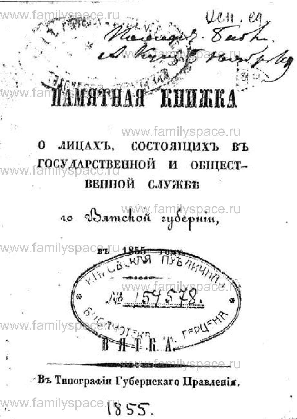 Поиск по фамилии - Памятная книжка Вятской губернии - 1855, страница 1