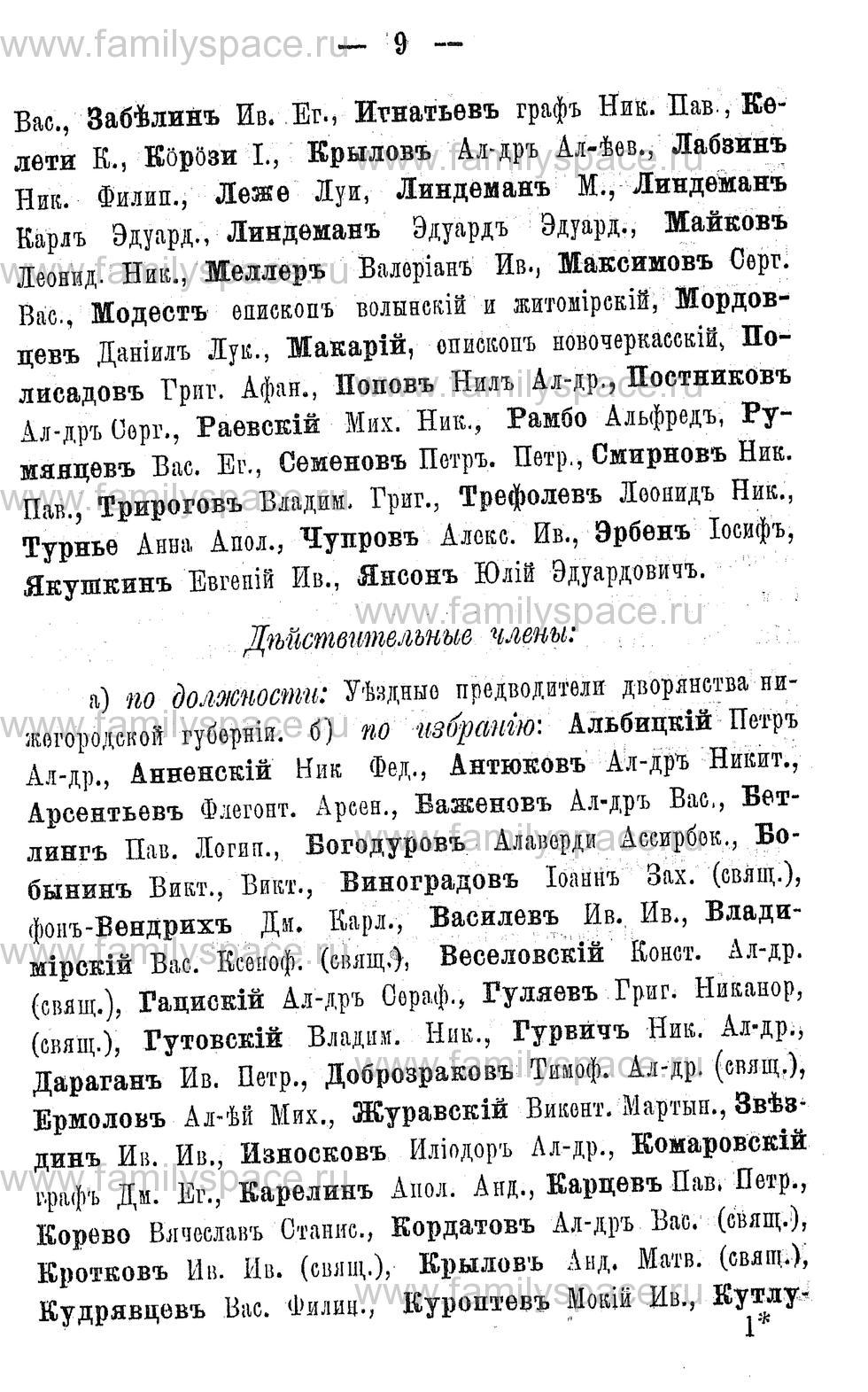 Поиск по фамилии - Адрес-календарь Нижегородской губернии на 1891 год, страница 9