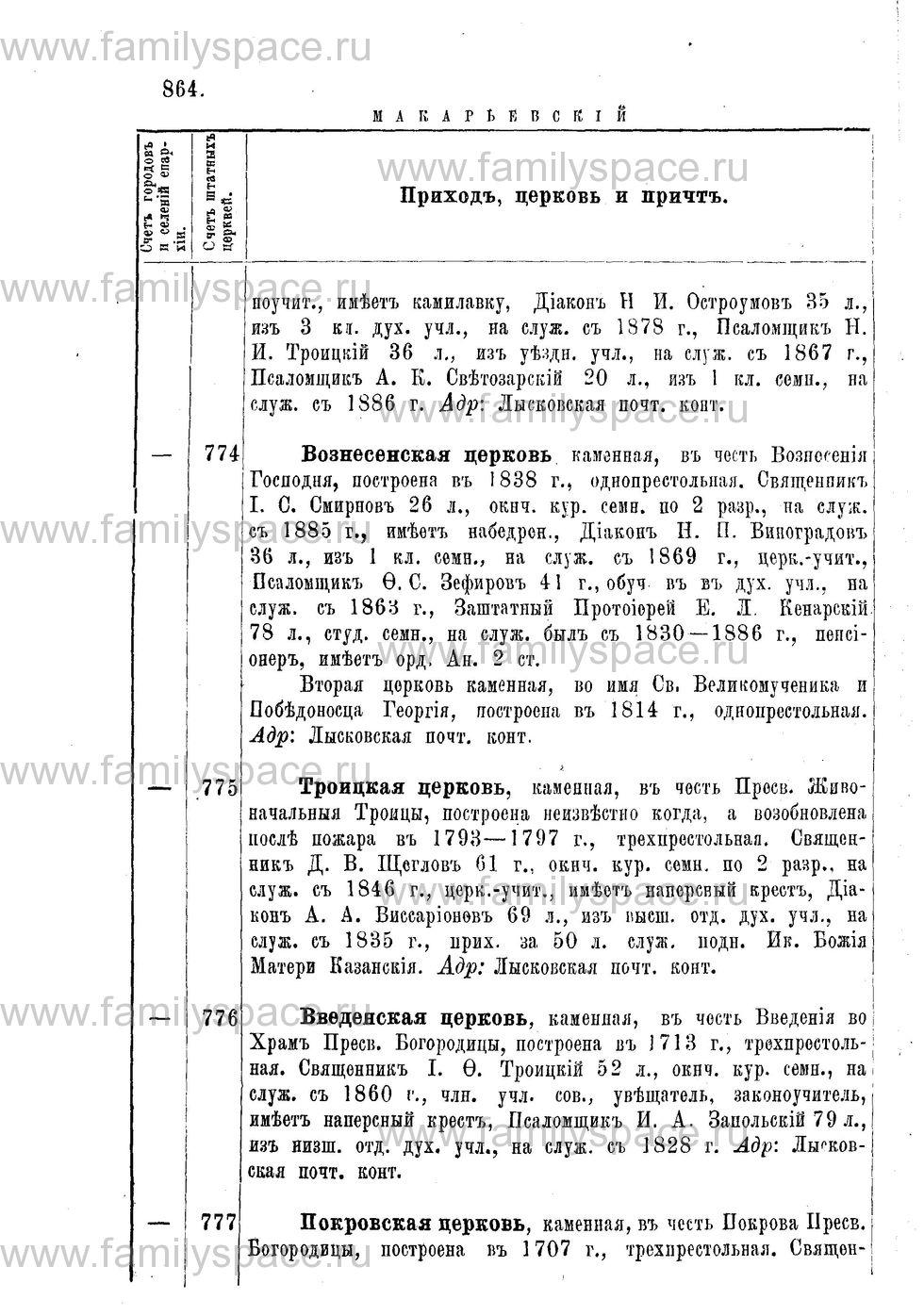 Поиск по фамилии - Адрес-календарь Нижегородской епархии на 1888 год, страница 1864