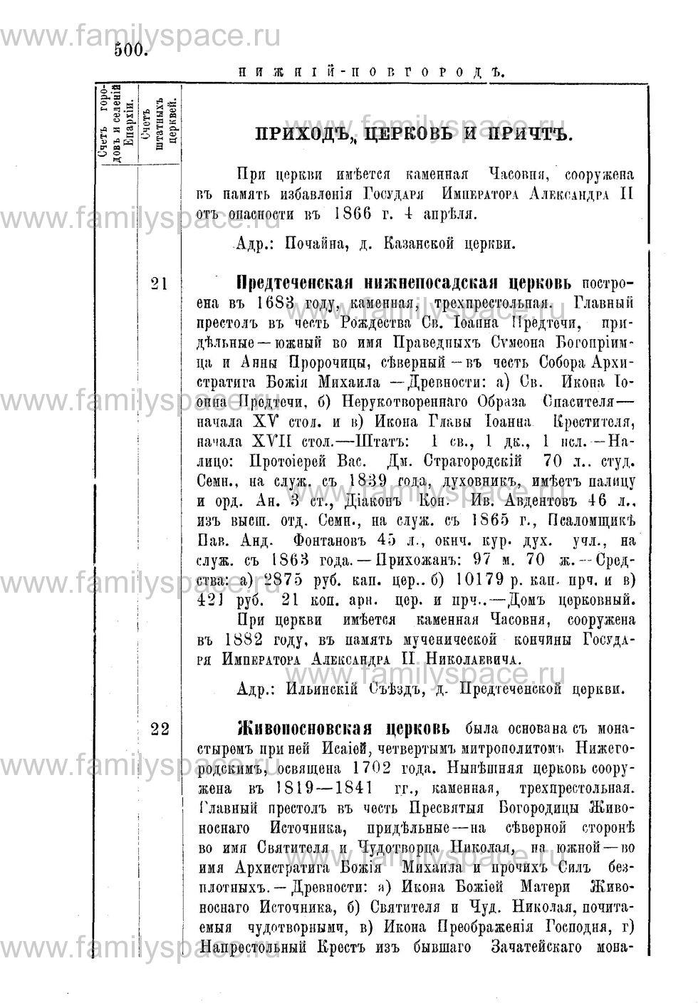 Поиск по фамилии - Адрес-календарь Нижегородской епархии на 1888 год, страница 1500