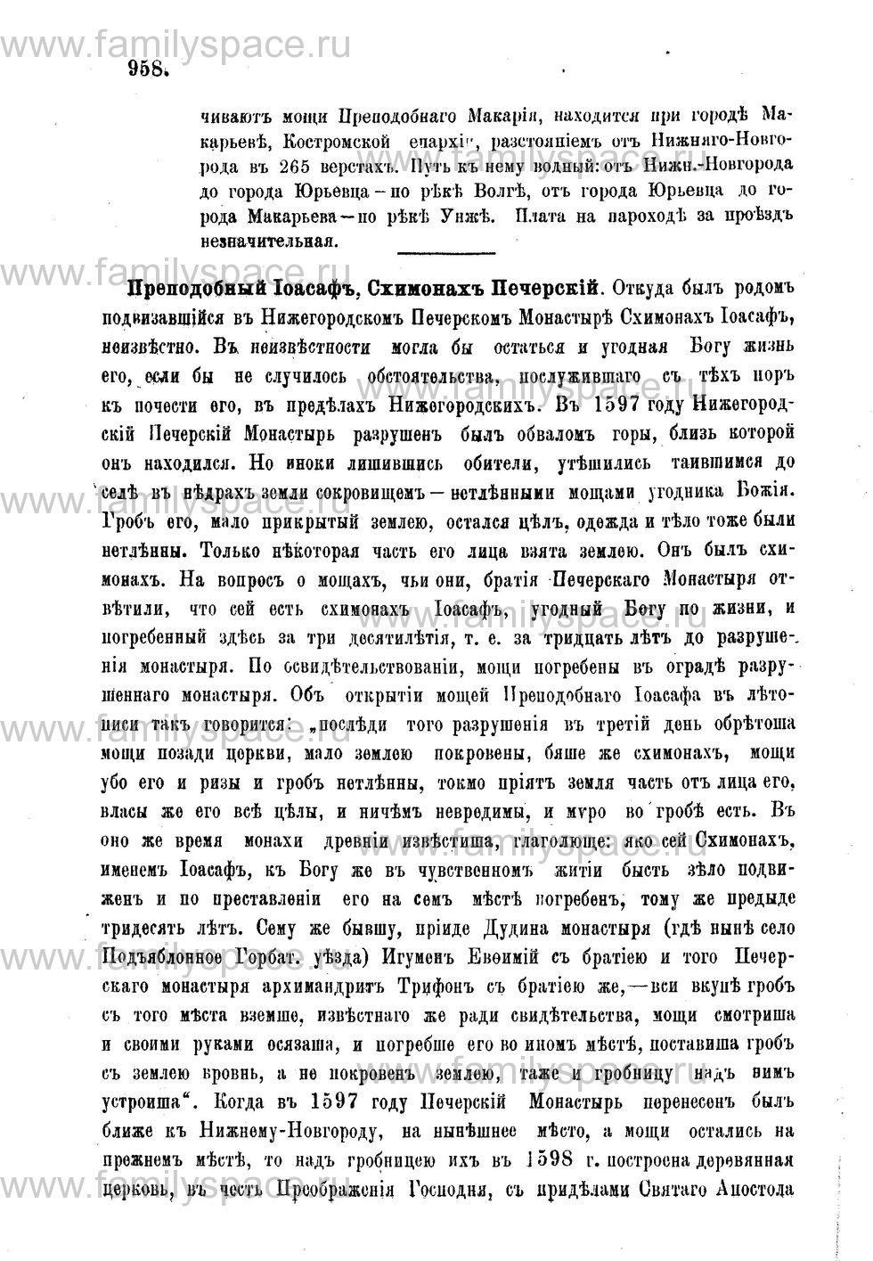 Поиск по фамилии - Адрес-календарь Нижегородской епархии на 1888 год, страница 1958