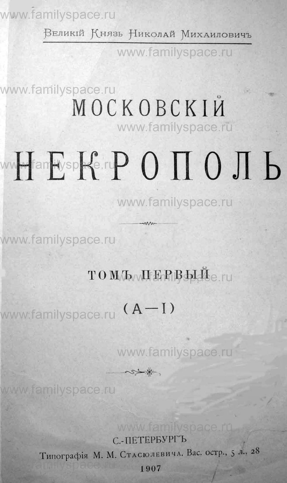 Поиск по фамилии - Московский некрополь, т.1, 1907 г., страница 1001