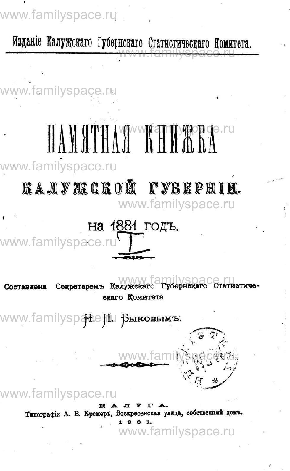 Поиск по фамилии - Памятная книжка Калужской губернии на 1881 год, страница -2