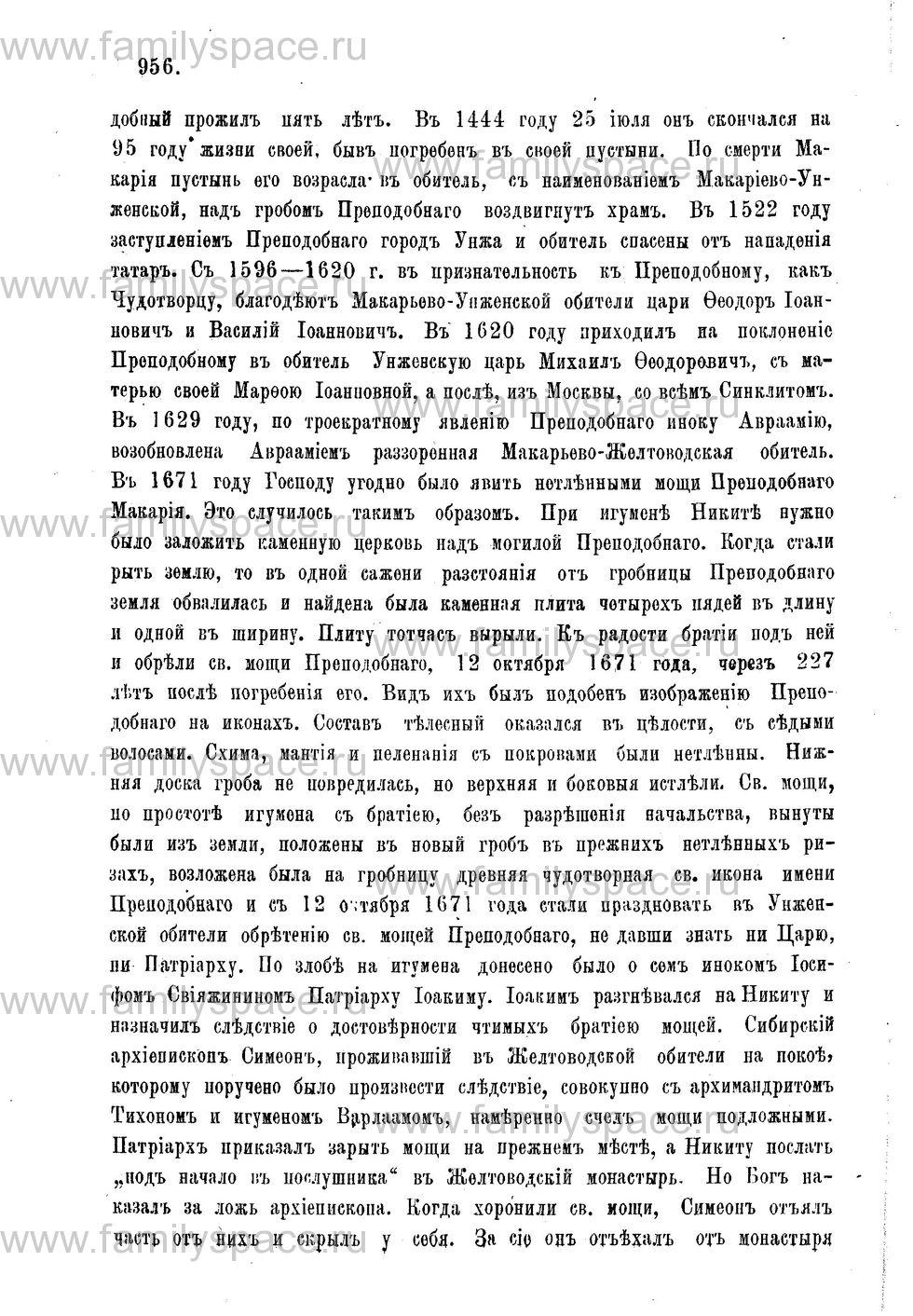 Поиск по фамилии - Адрес-календарь Нижегородской епархии на 1888 год, страница 1956
