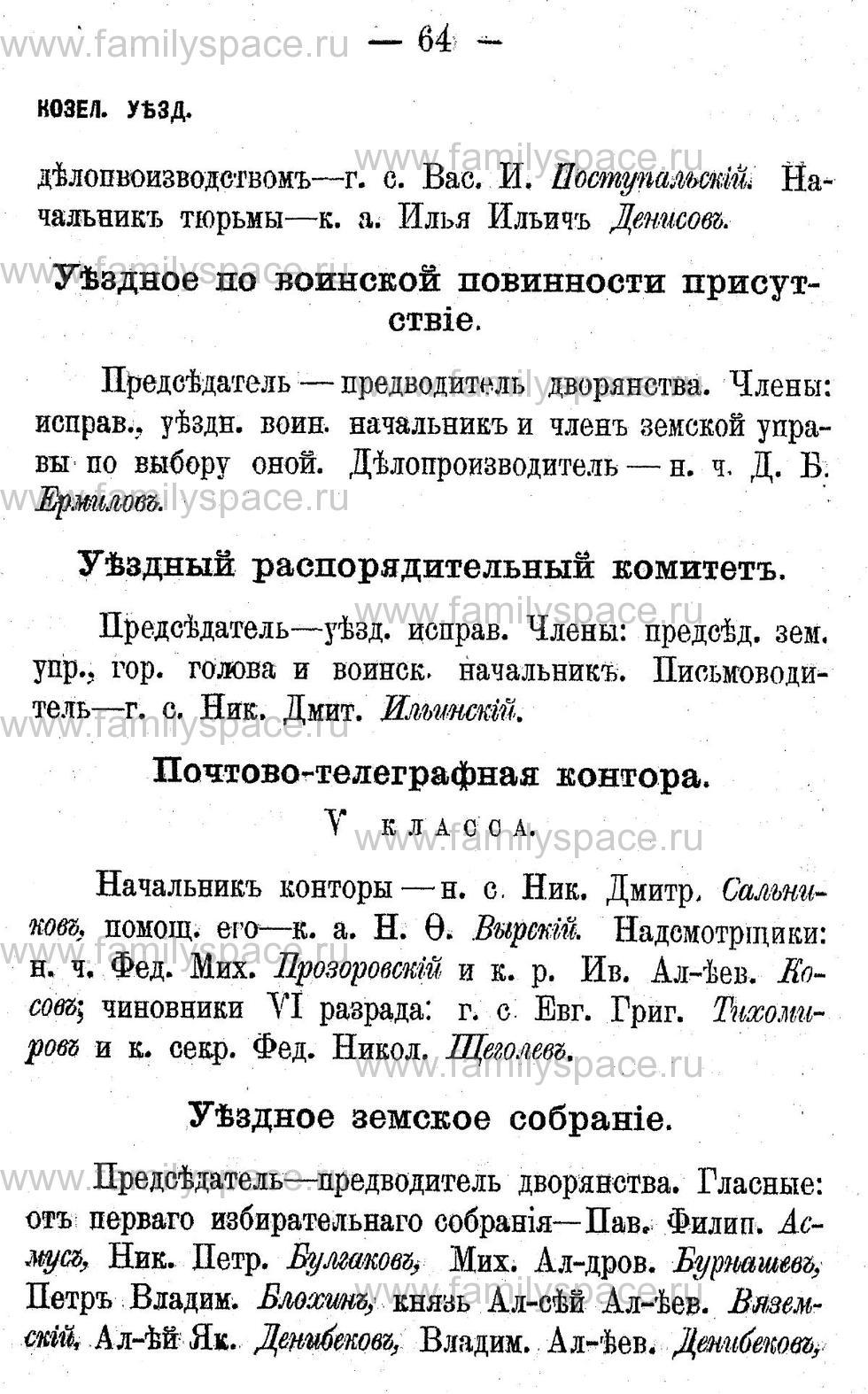Поиск по фамилии - Адрес-календарь Калужской губернии на 1893 год, страница 2064