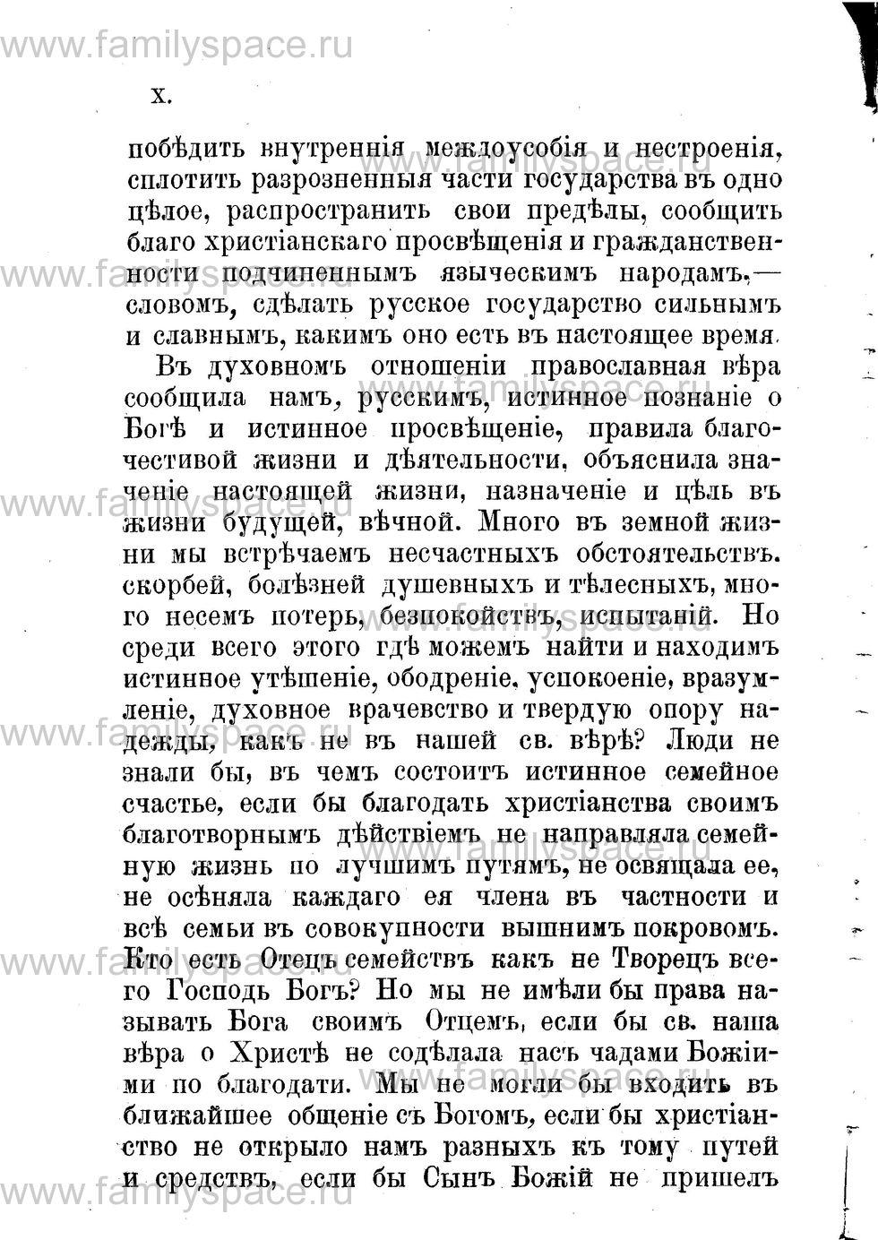 Поиск по фамилии - Адрес-календарь Нижегородской епархии на 1888 год, страница 11