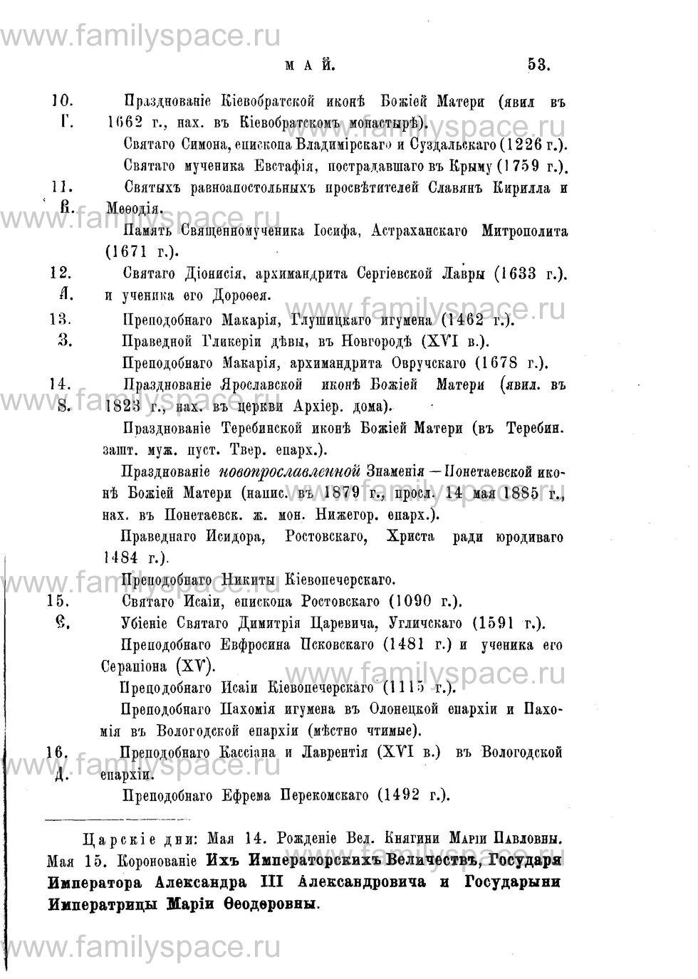 Поиск по фамилии - Адрес-календарь Нижегородской епархии на 1888 год, страница 1053