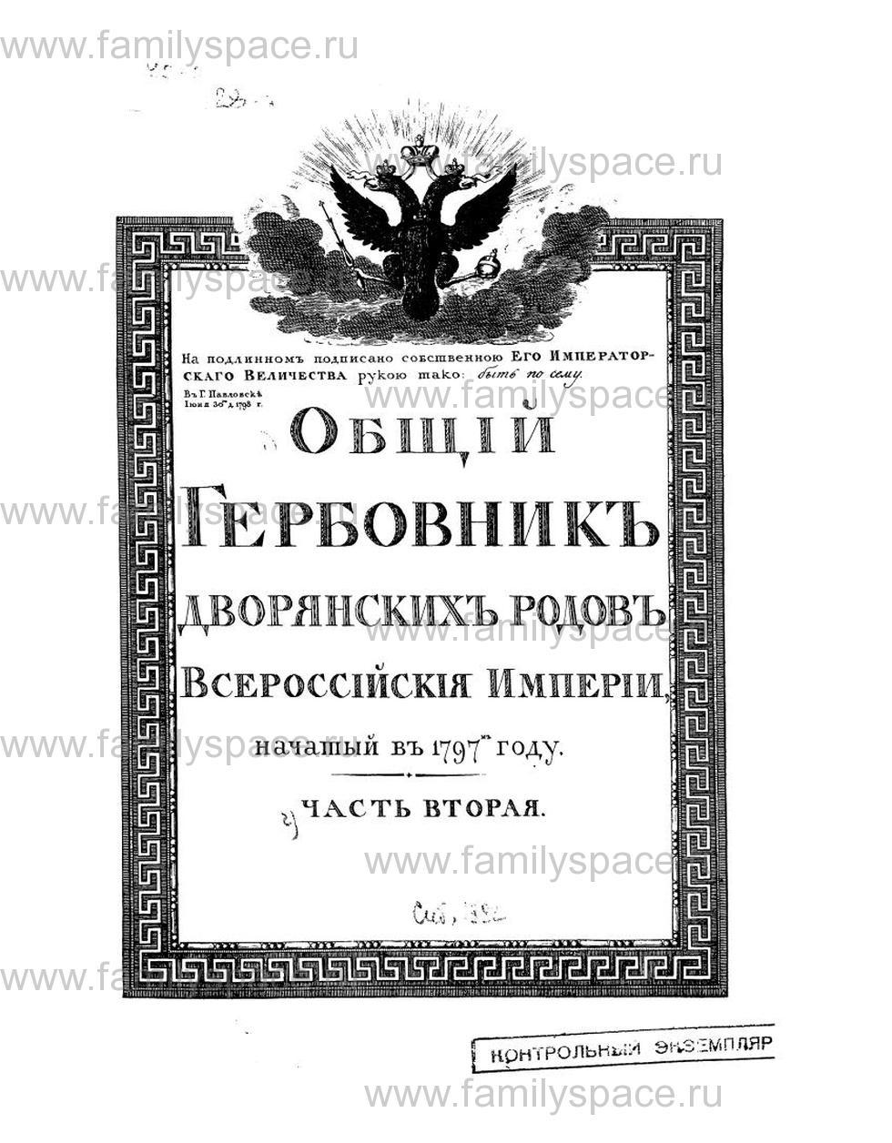 Поиск по фамилии - Общий гербовник дворянских родов Всероссийской империи 1797г., ч.2, страница 1