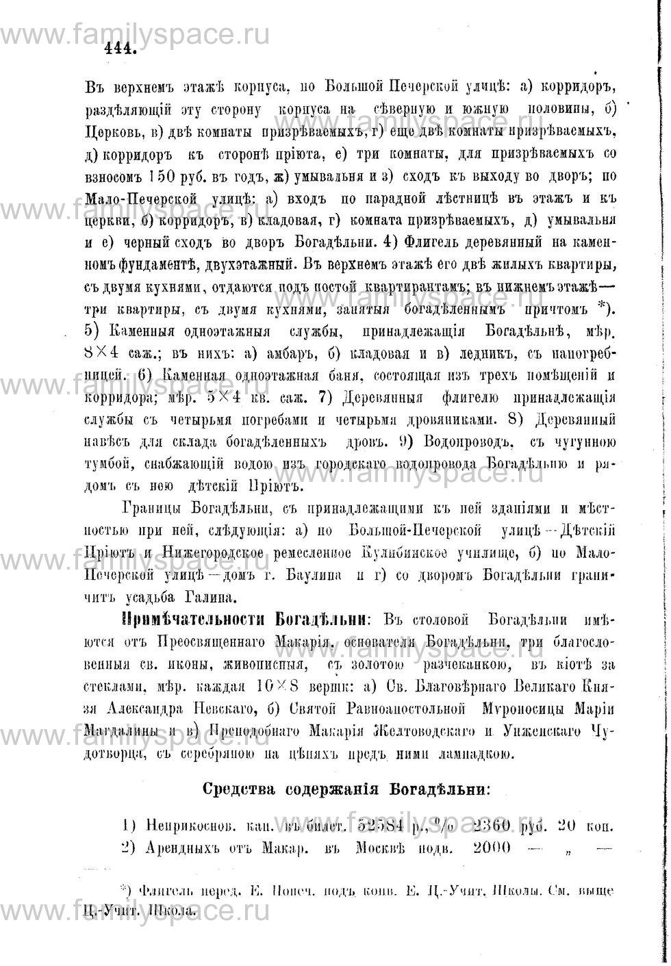Поиск по фамилии - Адрес-календарь Нижегородской епархии на 1888 год, страница 1444