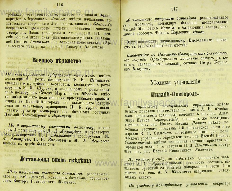 Поиск по фамилии - Памятная книжка Нижегородской губернии на 1865 год, страница 2116