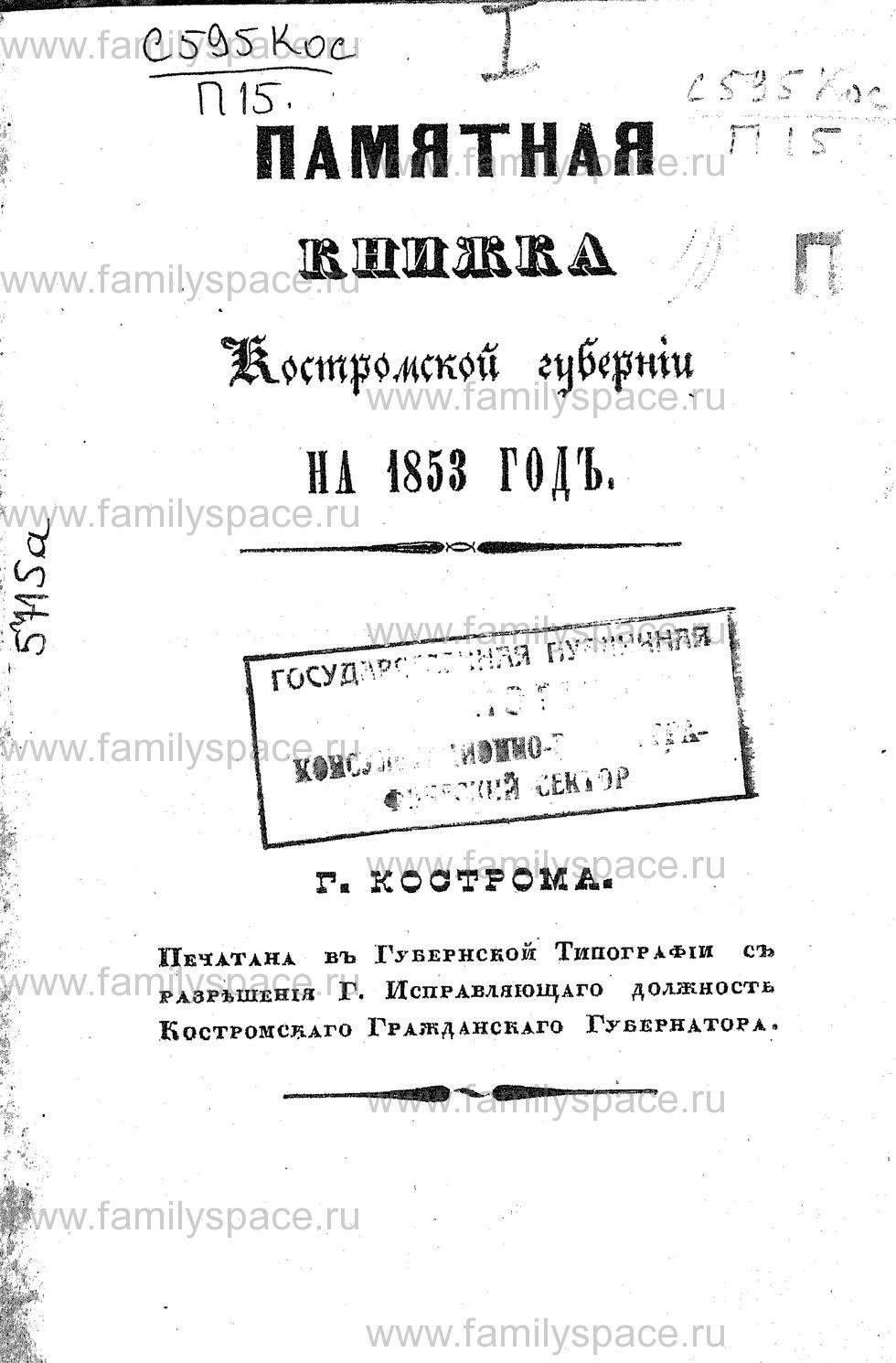 Поиск по фамилии - Памятная книжка Костромской губернии на 1853 год, страница -1