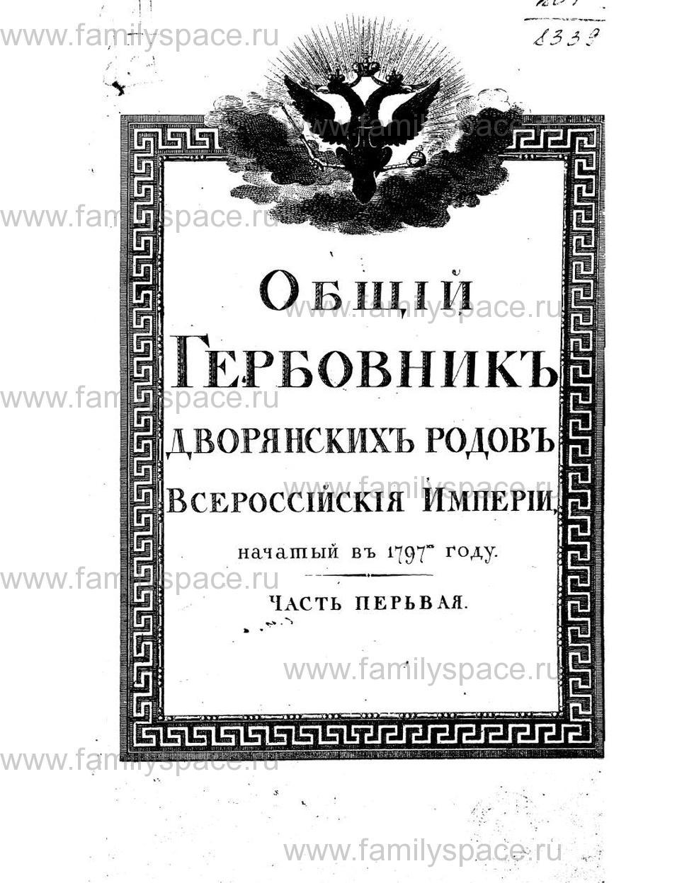 Поиск по фамилии - Общий гербовник дворянских родов Всероссийской империи 1797г., ч.1, страница 1