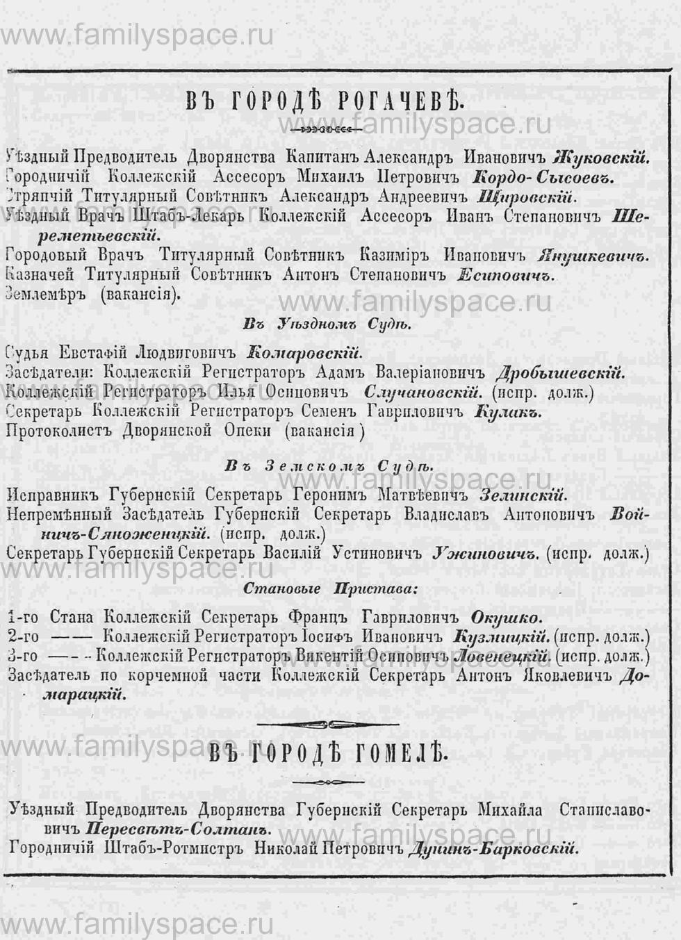 Поиск по фамилии - Памятная книга за 1853 год по Могилёвской губернии, страница 18