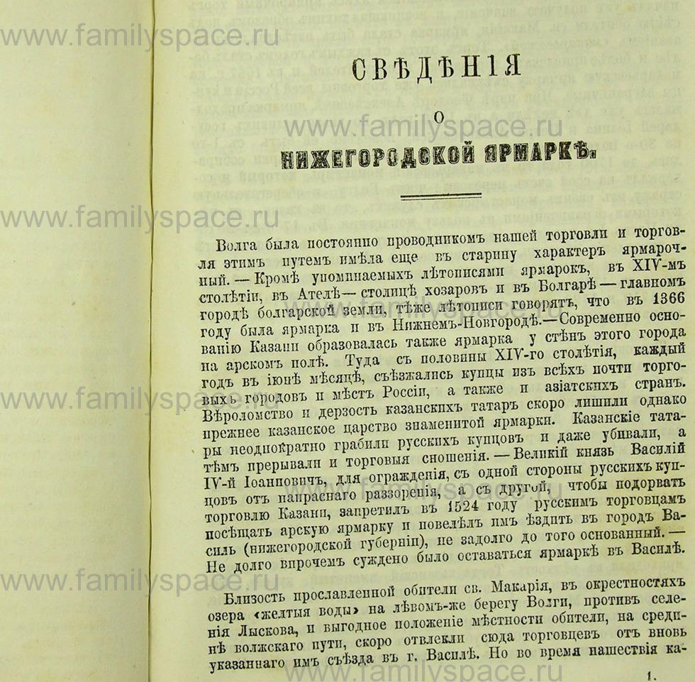 Поиск по фамилии - Памятная книжка Нижегородской губернии на 1865 год, страница 6001