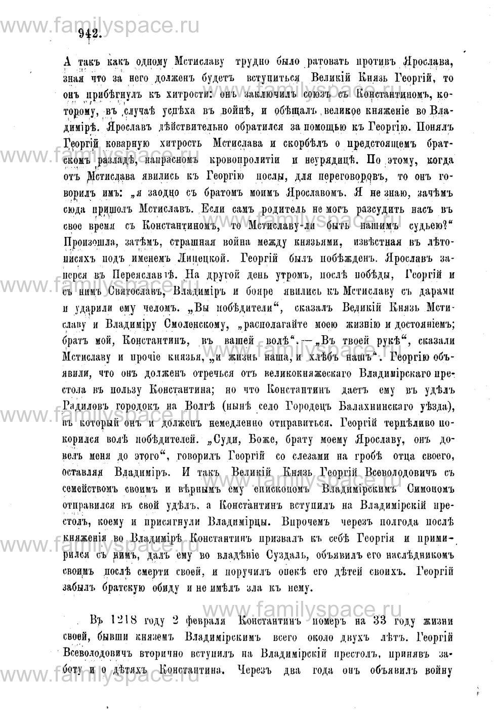 Поиск по фамилии - Адрес-календарь Нижегородской епархии на 1888 год, страница 1942