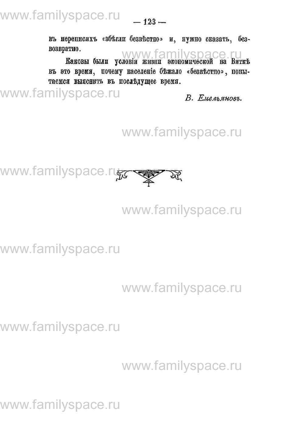 Поиск по фамилии - Переписная книга Орлова и волостей 1678 г, страница 119