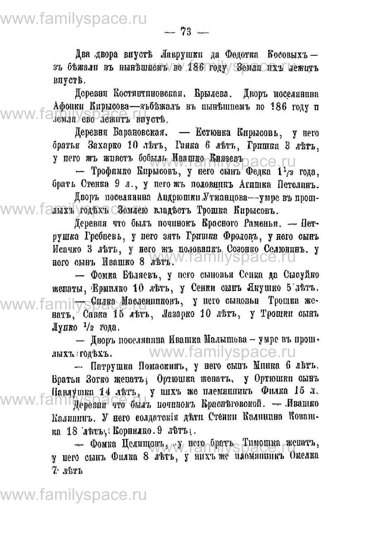 Поиск по фамилии - Переписная книга Орлова и волостей 1678 г, страница 69