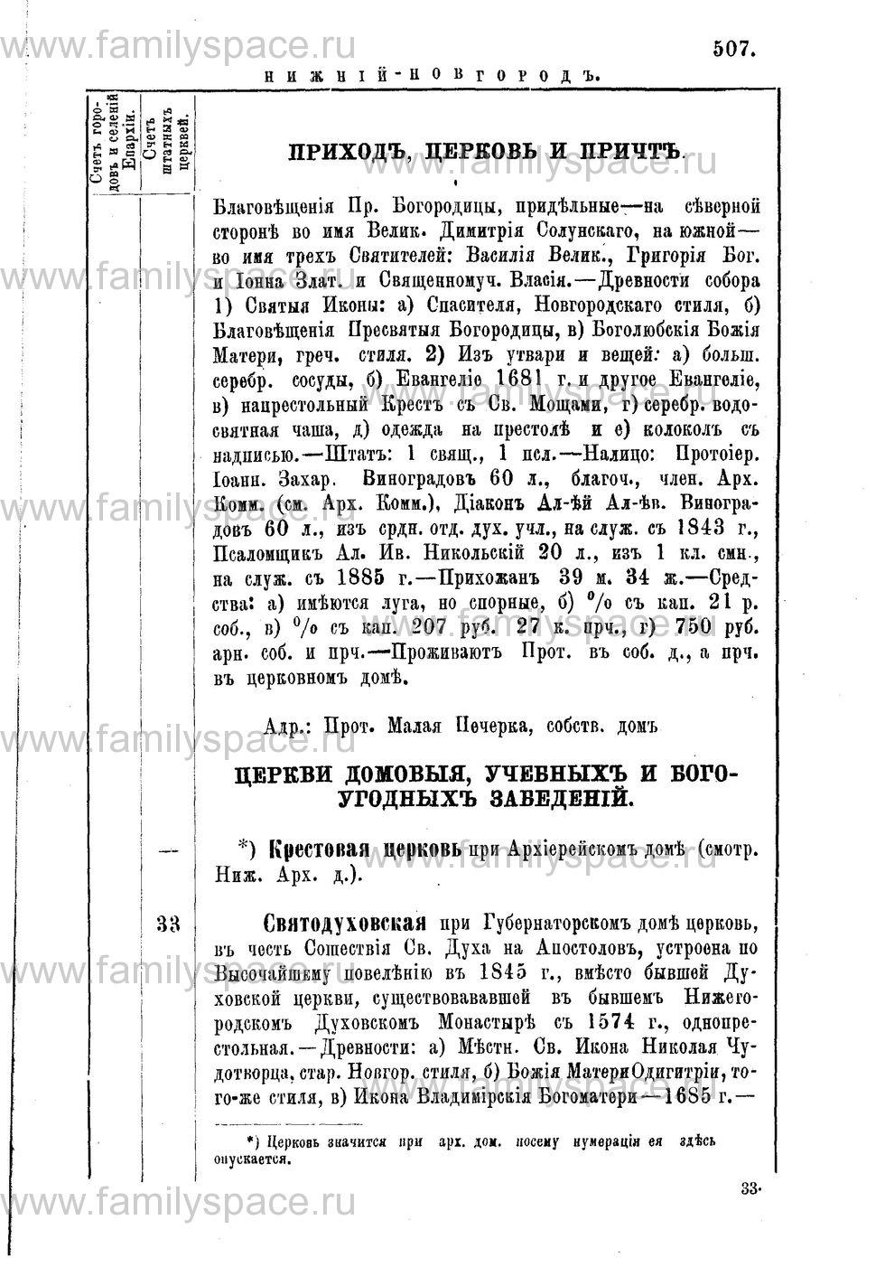 Поиск по фамилии - Адрес-календарь Нижегородской епархии на 1888 год, страница 1507