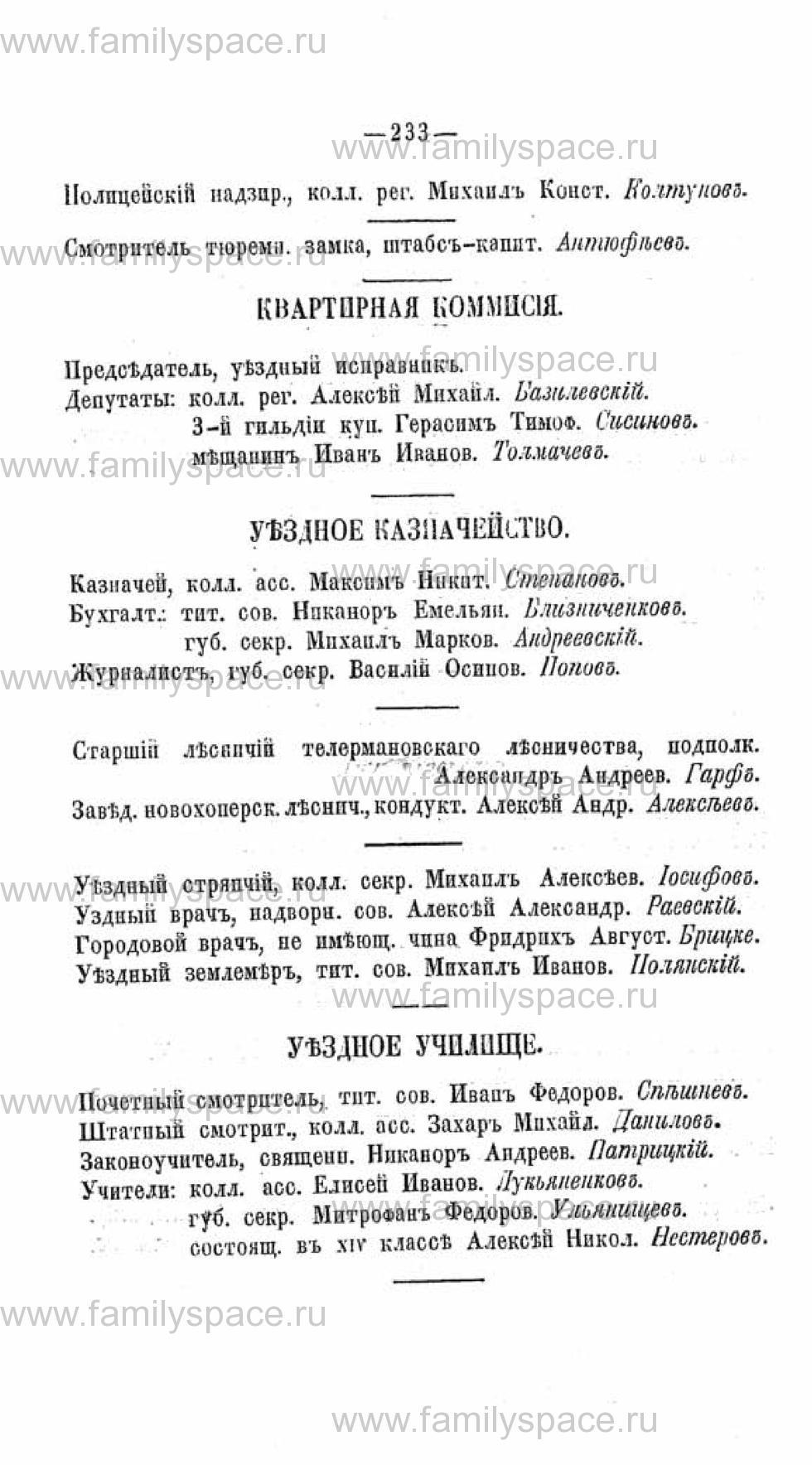 Поиск по фамилии - Памятная книжка Воронежской губернии на 1863-1864 годы, страница 233