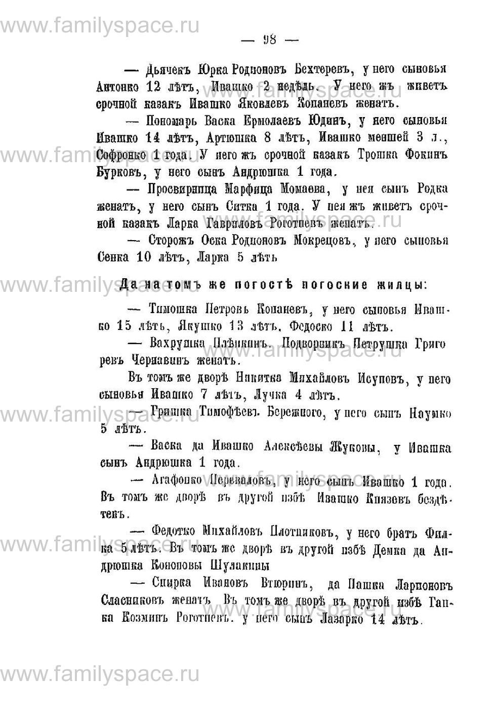 Поиск по фамилии - Переписная книга Орлова и волостей 1678 г, страница 94