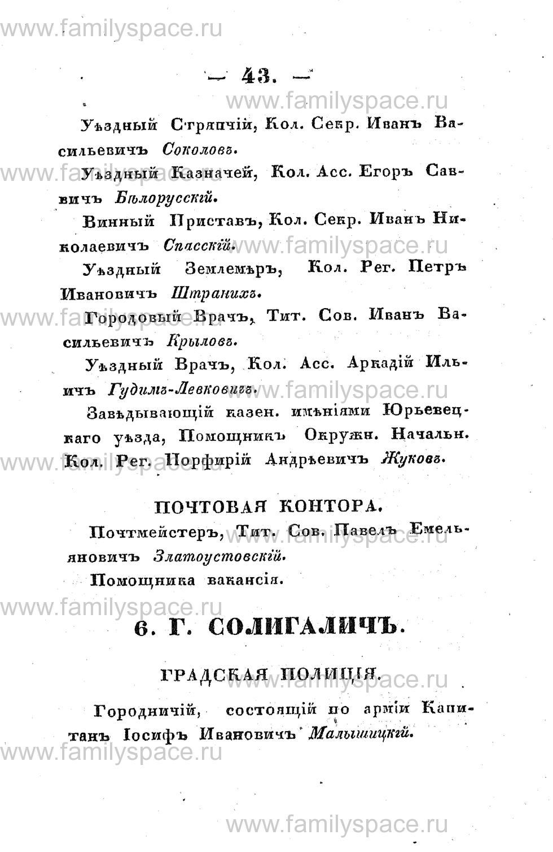 Поиск по фамилии - Памятная книжка Костромской губернии на 1853 год, страница 43