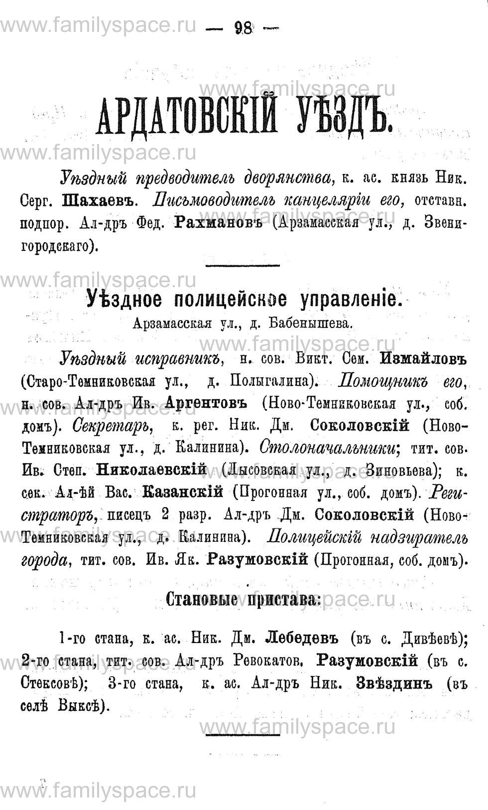 Поиск по фамилии - Адрес-календарь Нижегородской губернии на 1891 год, страница 98