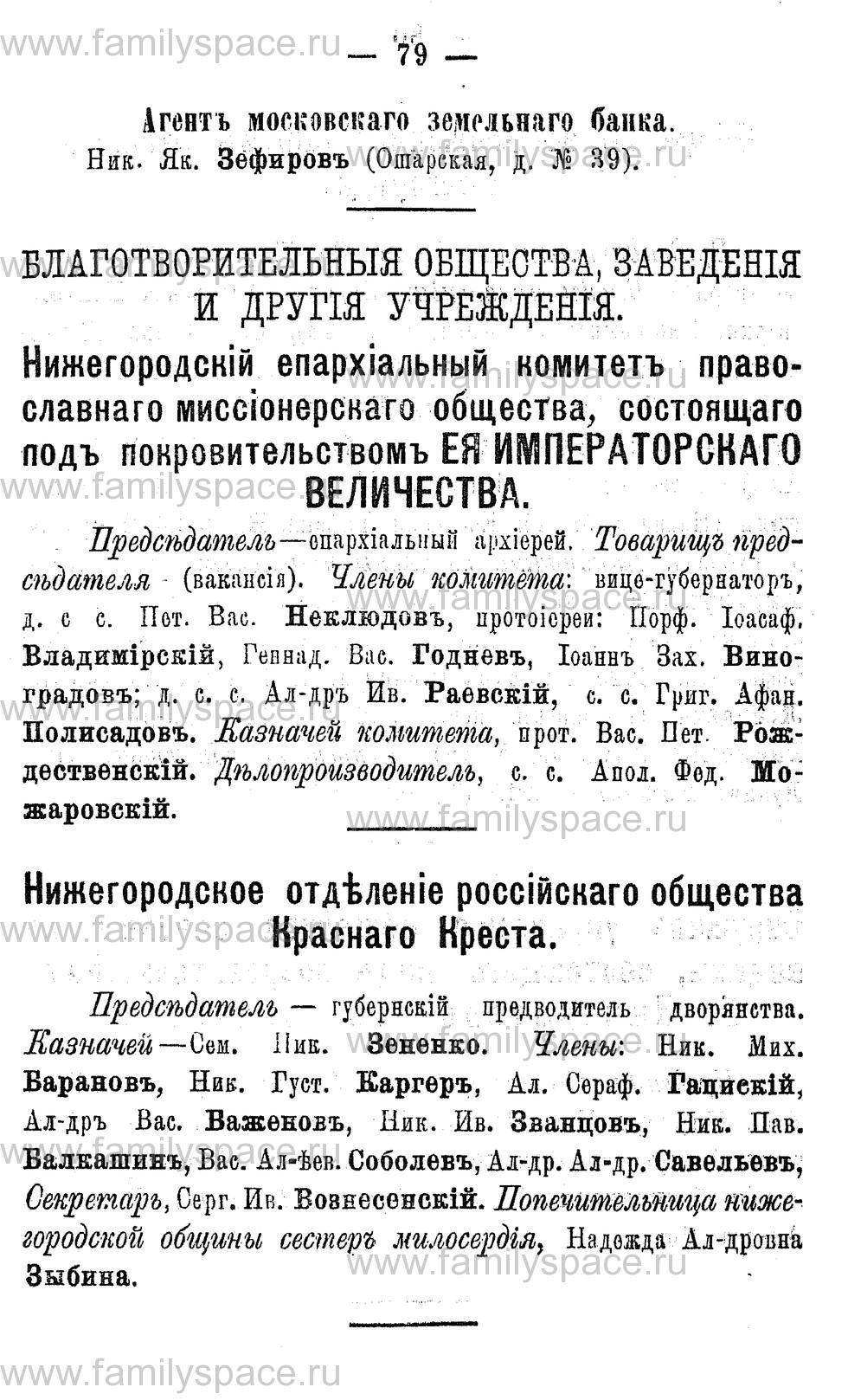 Поиск по фамилии - Адрес-календарь Нижегородской губернии на 1891 год, страница 79