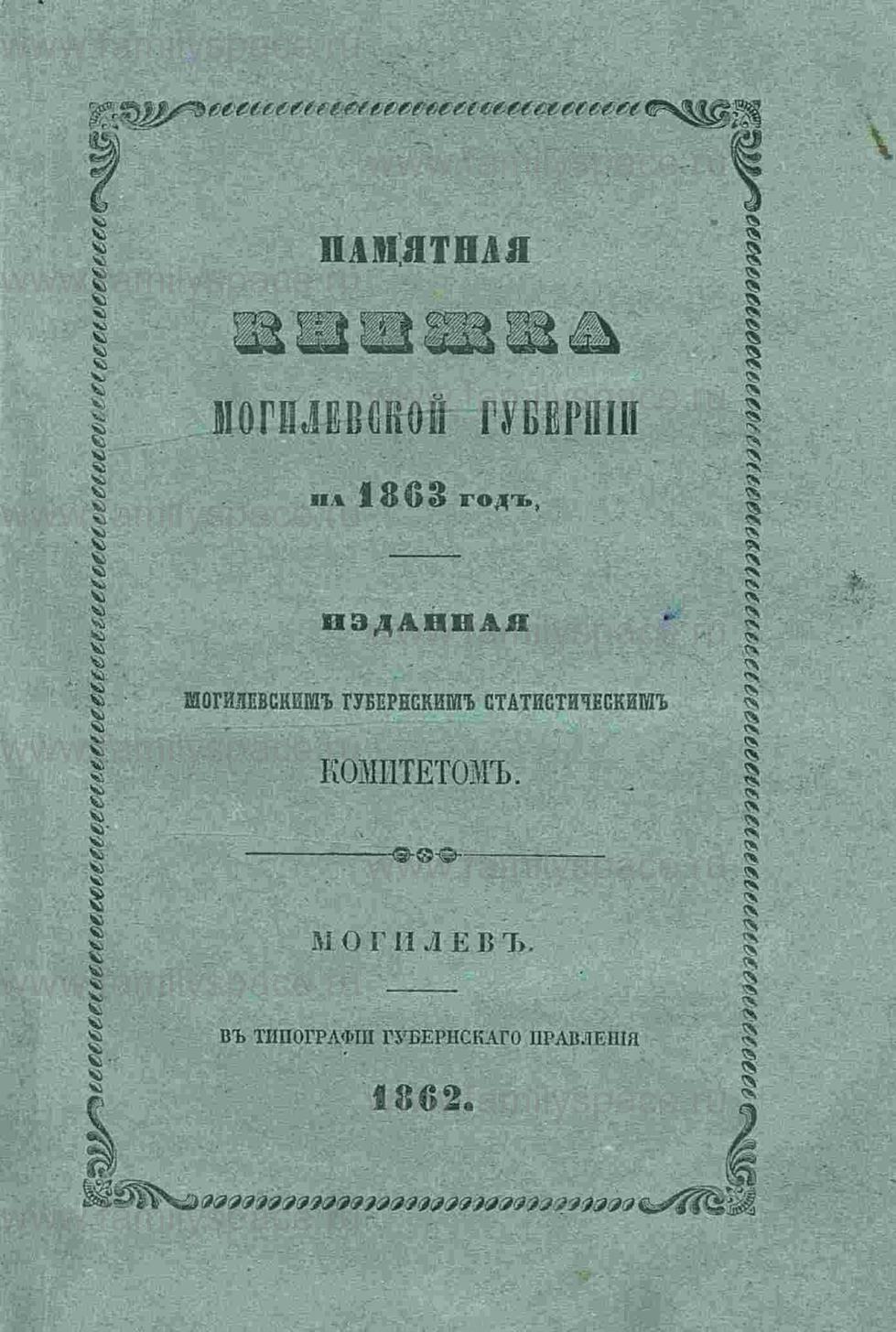Поиск по фамилии - Памятная книжка Могилёвской губернии на 1863 год, страница -5