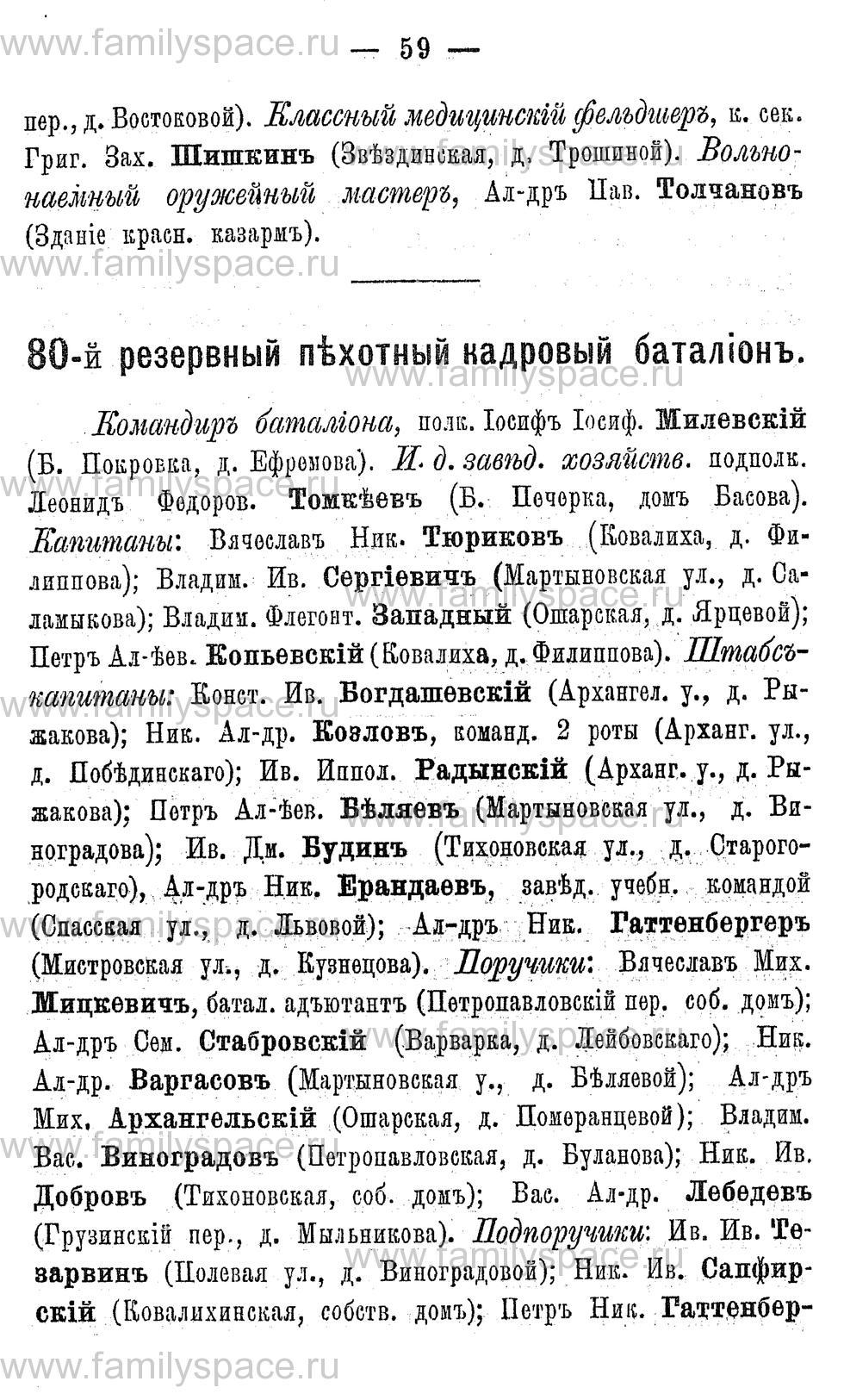 Поиск по фамилии - Адрес-календарь Нижегородской губернии на 1891 год, страница 59