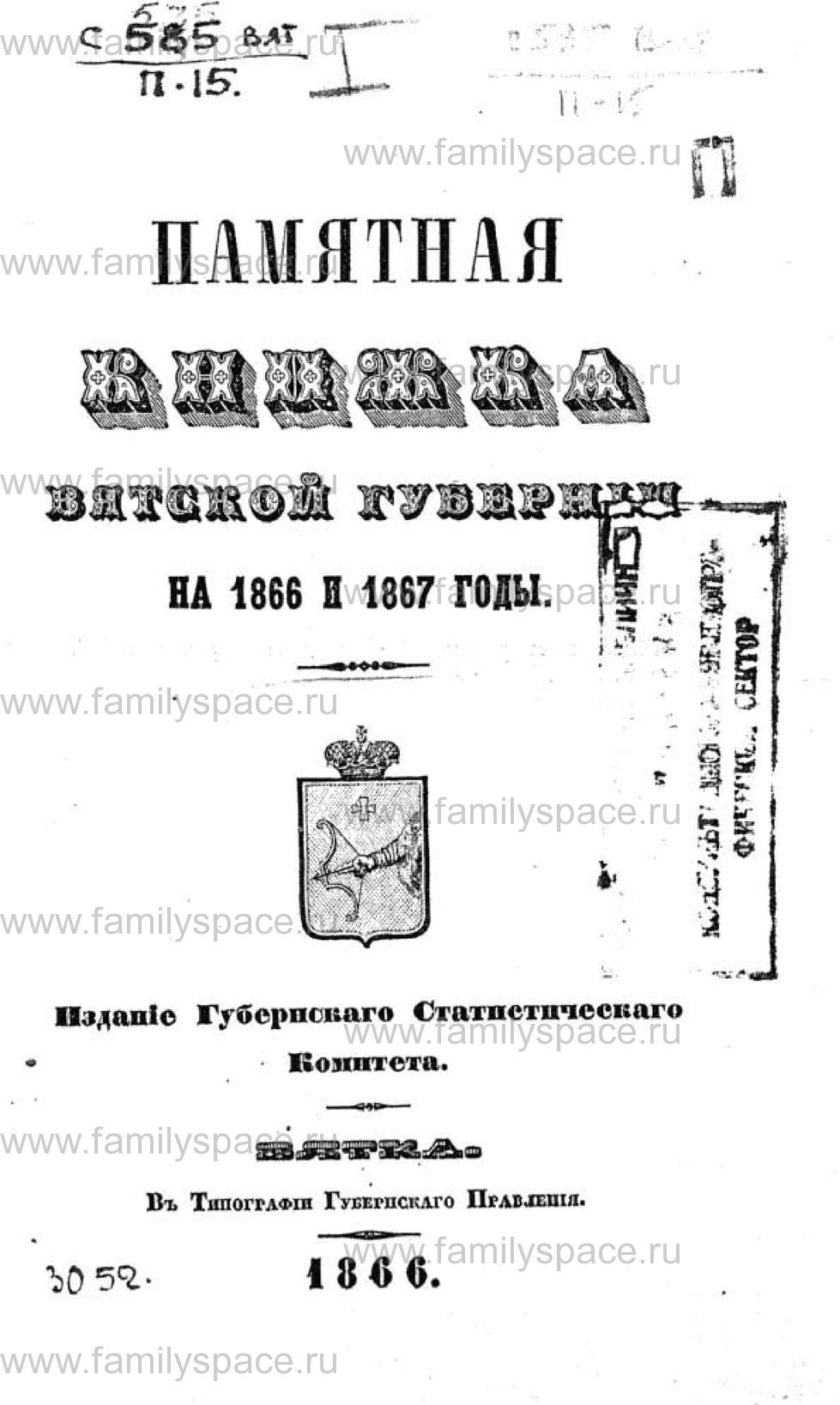 Поиск по фамилии - Памятная книжка Вятской губернии - 1866 и 1867, страница 1