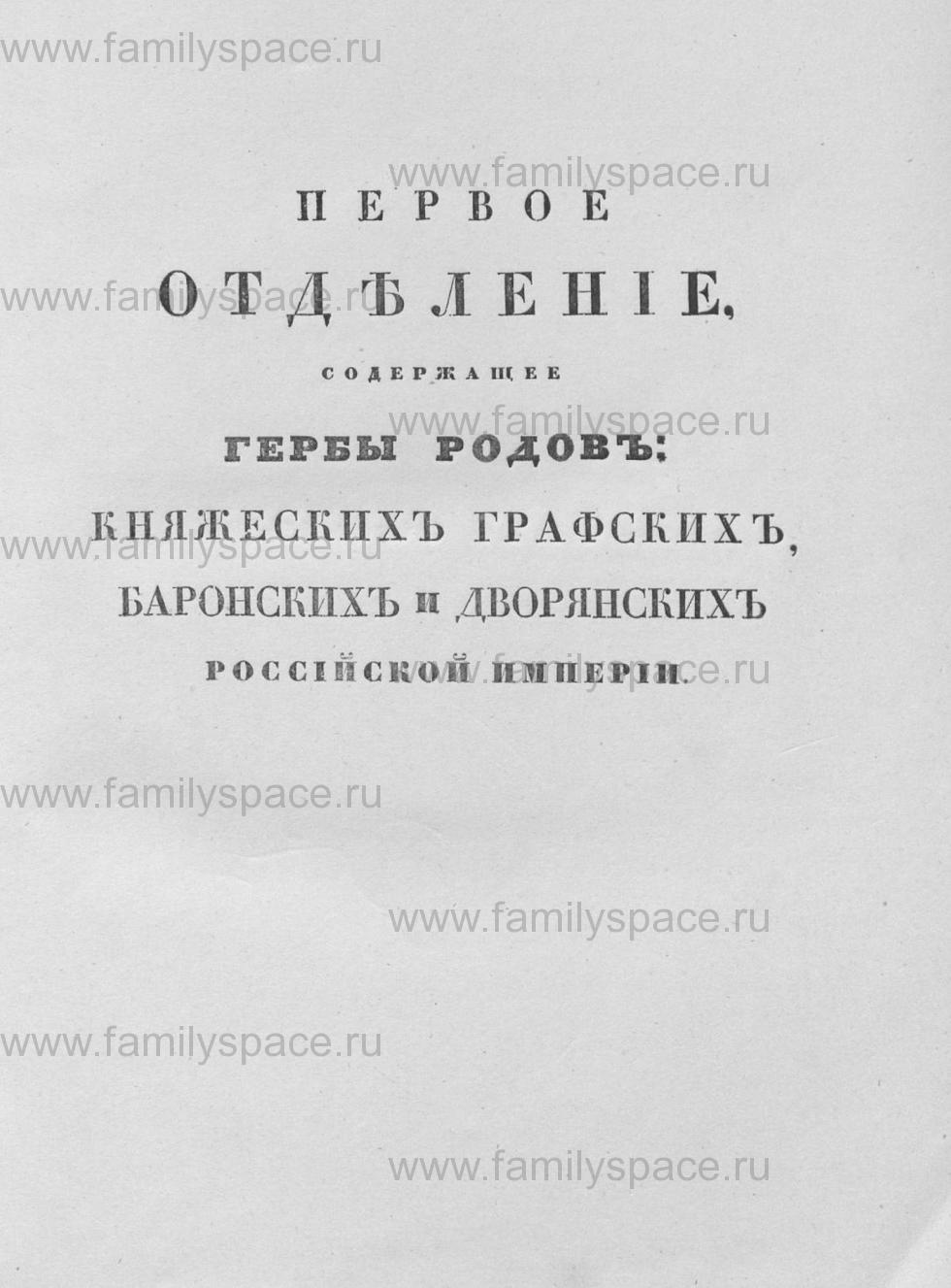 Поиск по фамилии - Общий гербовник дворянских родов Всероссийской империи 1797г., ч.10, страница 1