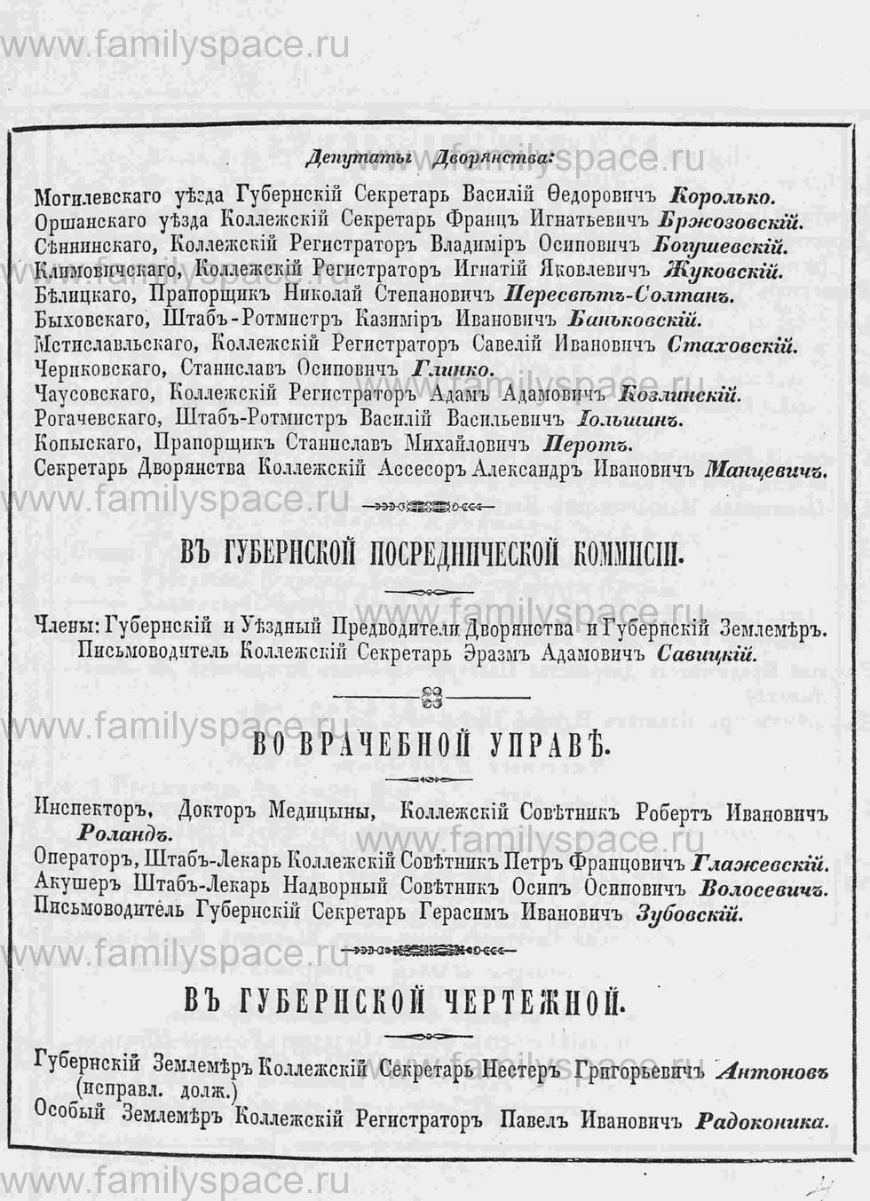 Поиск по фамилии - Памятная книга за 1853 год по Могилёвской губернии, страница 11