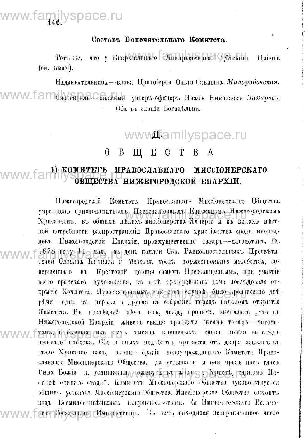 Поиск по фамилии - Адрес-календарь Нижегородской епархии на 1888 год, страница 1446