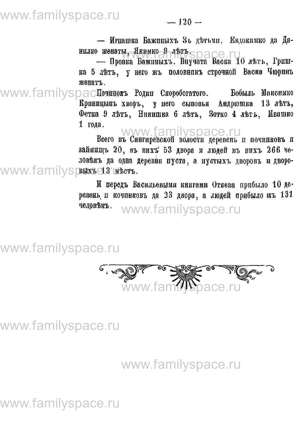 Поиск по фамилии - Переписная книга Орлова и волостей 1678 г, страница 116