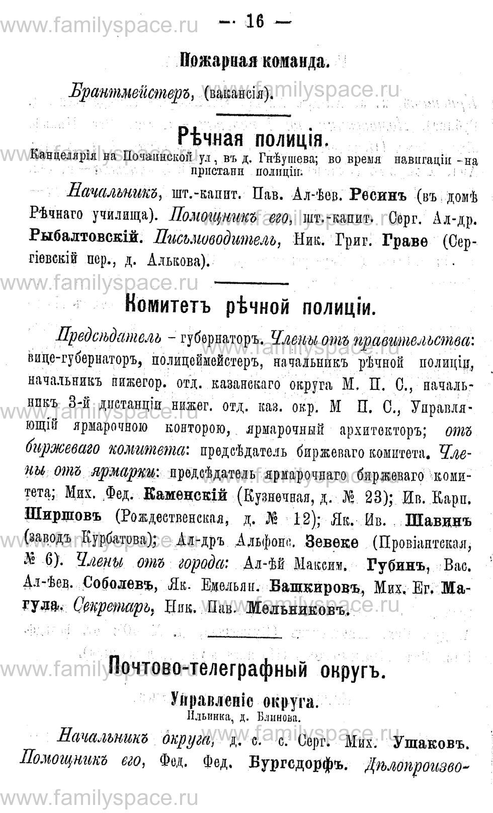 Поиск по фамилии - Адрес-календарь Нижегородской губернии на 1891 год, страница 16