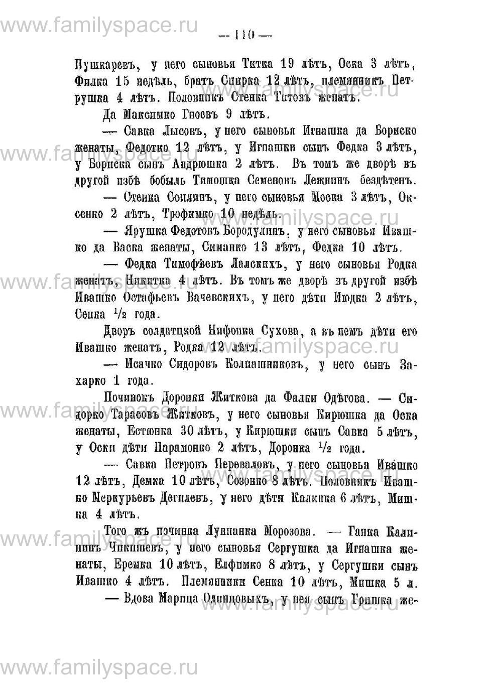 Поиск по фамилии - Переписная книга Орлова и волостей 1678 г, страница 106