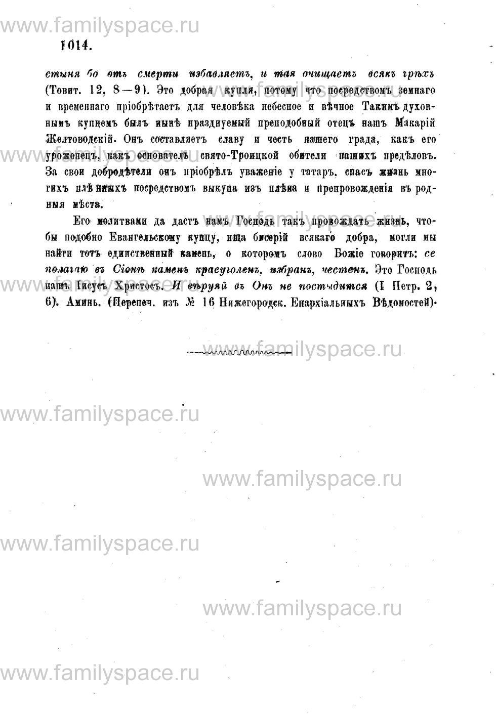 Поиск по фамилии - Адрес-календарь Нижегородской епархии на 1888 год, страница 2014