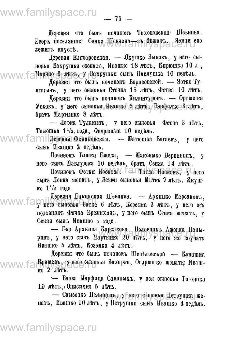Поиск по фамилии - Переписная книга Орлова и волостей 1678 г, страница 72