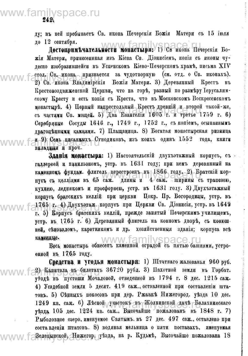 Поиск по фамилии - Адрес-календарь Нижегородской епархии на 1888 год, страница 1242