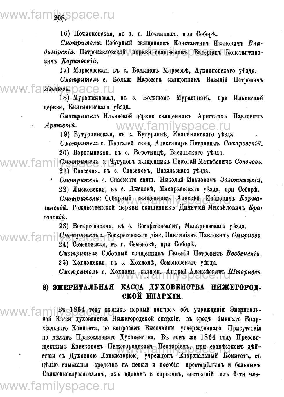 Поиск по фамилии - Адрес-календарь Нижегородской епархии на 1888 год, страница 1208