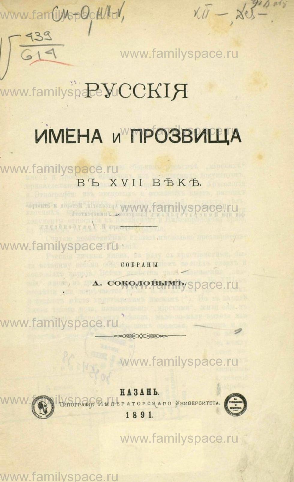 Поиск по фамилии - Русские имена и прозвища в 17 веке, страница 2