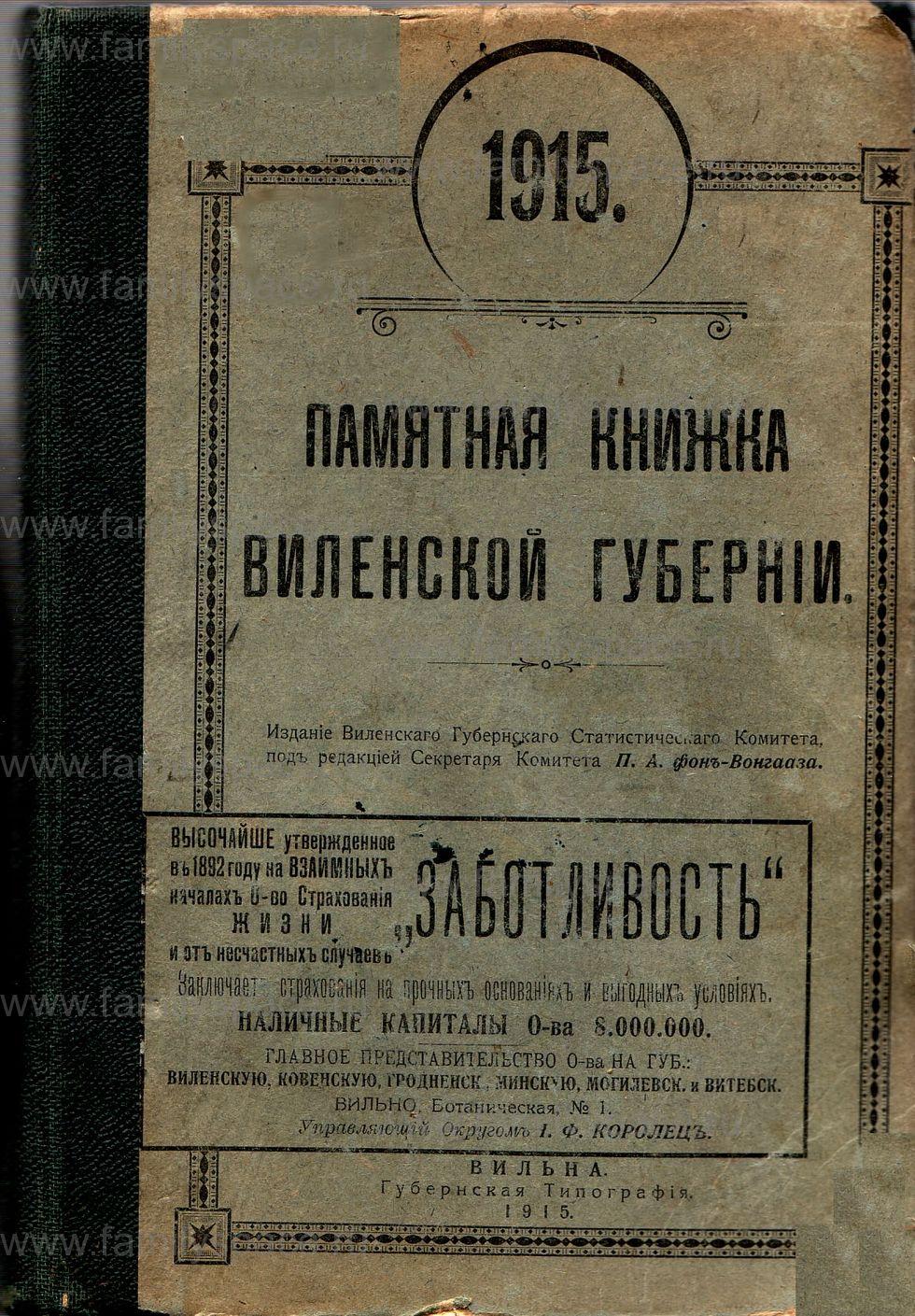 Поиск по фамилии - Памятная книга Виленской губернии на 1915 год, страница -2