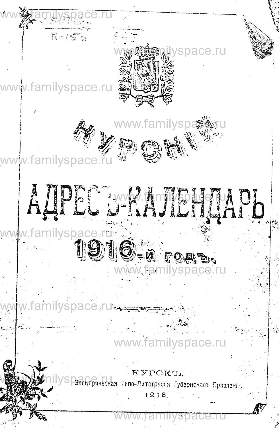 Поиск по фамилии - Курский адрес-календарь на 1916 год, страница -2